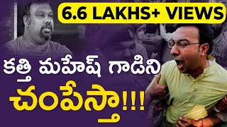 Video Hyderabadi Tried To Attack Kathi Mahesh At IMAX - కత్తిని ఇరగ్గొట్టి వెళ్తా..! MP3, 3GP, MP4, WEBM, AVI, FLV Januari 2018
