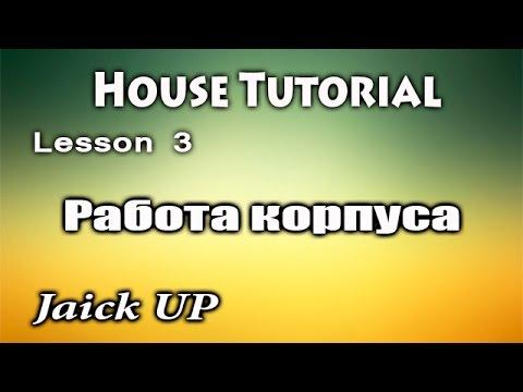House. Урок видео онлайн.