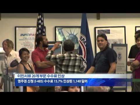 이민 수수료 대폭 인상 5.4.16  KBS America News