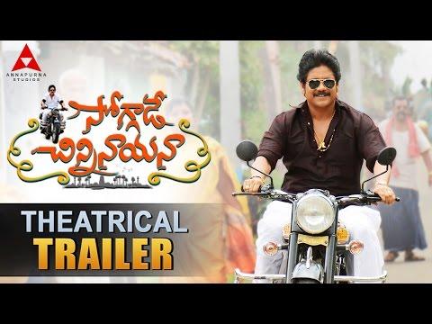Soggade Chinni Nayana Movie Trailer HD,Nagarjuna, Ramya Krishnan
