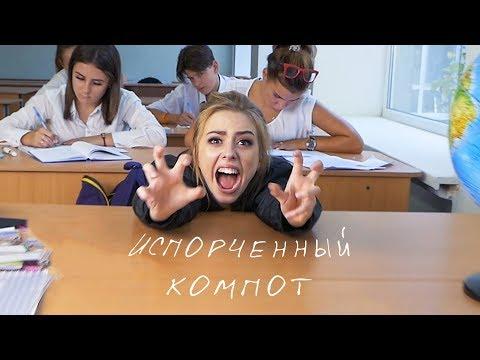 Tanny Volkova - Испорченный Компот | Розовое Вино пародия (видео)