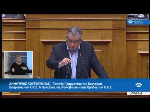 Δ.Κουτσούμπας(Πρ.Κοιν.Ομάδας Κ.Κ.Ε)(Συζήτηση για τη διενέργεια προκ/κής εξέτασης)(21/02/2018)