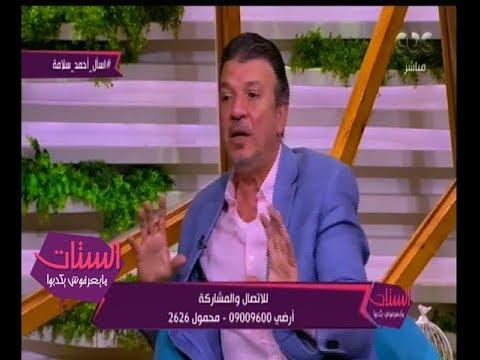 هكذا يسيطر أحمد سلامة على بناته السبع