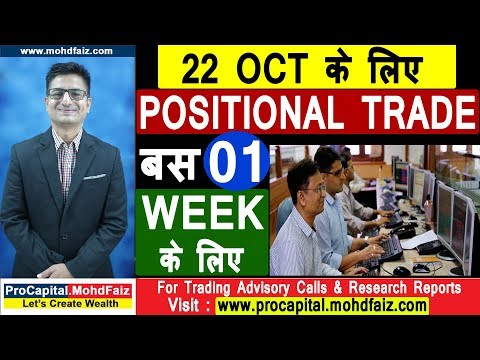 22 OCT के लिए POSITIONAL TRADE  बस 01 WEEK के लिए | Positional Trading Strategy In Hindi