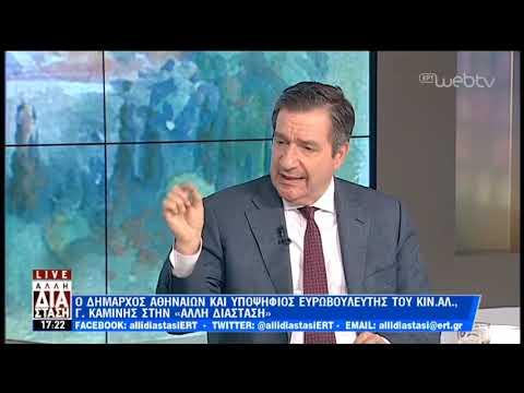 Ο Γιώργος Καμίνης στην «Άλλη Διάσταση» | 08/04/19 | ΕΡΤ
