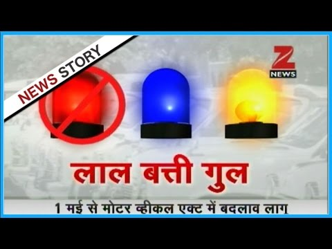 Video Red beacon ban: Every Indian is a VIP, says PM Modi download in MP3, 3GP, MP4, WEBM, AVI, FLV January 2017