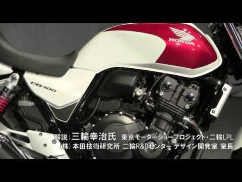2014 Honda CB400 SUPER FOUR WEB Mr. Bike