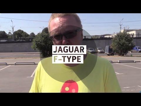 Jaguar F-Type Jaguar F-Type Большой тест-драйв видеоверсия Big Test Drive