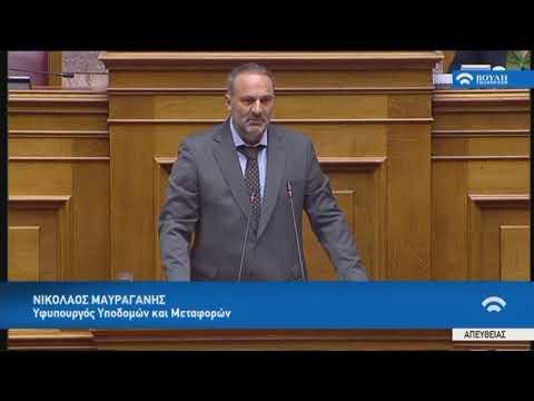 Ν.Μαυραγάνης (Υφυπ.Υποδομών και Μεταφορών) (Προϋπολογισμός 2019)(13/12/2018)