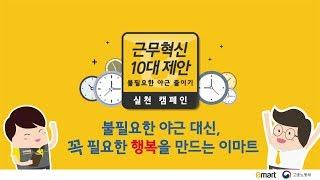 근무혁신 10대 제안 실천캠페인: 불필요한 야근 줄이기(이마트)