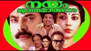 Nayam VykthaMakkunnu - Malayalam Full Movie