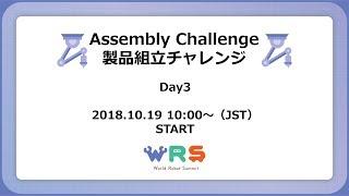 ワールド・ロボット・サミット 競技会ライブ配信 3日目