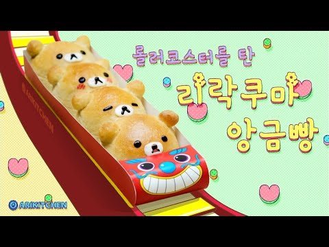 Sweet Bean Filled Rilakkuma Buns! - Ari Kitchen