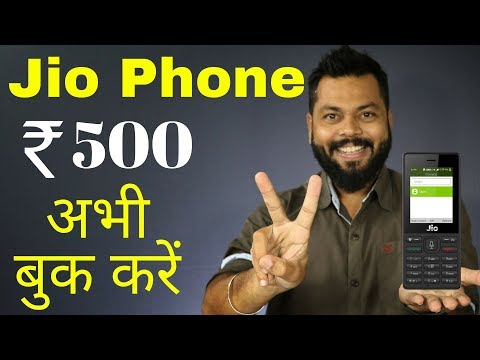 JIO PHONE - BOOK WITH JUST Rs. 500   FULL DETAILS