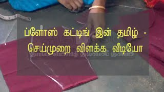 blouse neck designs cutting and stitching in tamil | blouse cutting and stitching in tamil