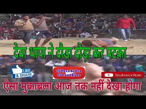 देवा थापा नेपाल पहलवान vs गुरदयाल पहलवान पंजाब