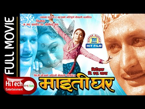 (Maitighar || Old Nepali Classic Movie || माइतीघर - Duration: 2 hours, 14 minutes.)