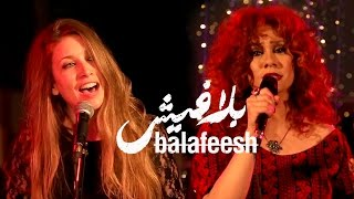 """Dedicated to all dreamers. مهداة لكل الحالمين Artist links:Lena Chamamyan:https://www.facebook.com/LenaChamamyan/https://www.youtube.com/channel/UCnTVlo-jxzsE1LhzEOcUwIg/Hana Malhas:https://www.facebook.com/hanamalhashttp:/www.youtube.com/hanamalhasWhat is BalaFeesh? Hands-down, we have the best audience around, which makes for a great live show experience. Our intimate shows, hosted by Jordanian musician Hana Malhas, feature independent Arab artists. Watch our videos, relive the experience, and discover artists in the Middle East and North Africa.  BalaFeesh Links: Facebook: https://www.facebook.com/balafeeshTwitter: https://twitter.com/BalafeeshInstagram: https://www.instagram.com/balafeesh/بلا فيش: عروض حية للموسيقيين المستقلين في العالم العربي في جو مختلف عن الحفلات التقليديه. تستضيف الفنانة هنا ملحس في زاوية الجلوس المريحة في خرابيش، في عمانيُذكر أن """"بلا فيش"""" يسعى إلى خلق شكل جديد وشاب بعيداً عن القيود التقليدية للحفلات الغنائية الدارجة في العالم العربي، حيث أن عروض بلا فيش لا تلتزم بأي قواعد محددة ولا تفرض اعتبارات لأنواع ولغات وتصنيفات صناعة الموسيقى فهي مكان للتعبير الموسيقي الحر. تقوم """"بلا فيش"""" بعرض جميع حفلاتها عبر قناتها على اليوتيوب، لتصل أعمال الفنانين المشاركين إلى جميع عُشّاق الموسيقى والغناء في مختلف أنحاء العالم. حفلات """"بلا فيش"""" تحمل معها قصصاً ترويها الموسيقى، لتقضوا وقتاً ممتعاُ في عالم من الألحان التي لم تعهدوها من قبل."""