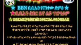 BBN Radio Dec 12 2013 Special Program