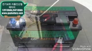 전동보트용 리튬인산철 배터리(12V100Ah) 납축전지 완벽호환