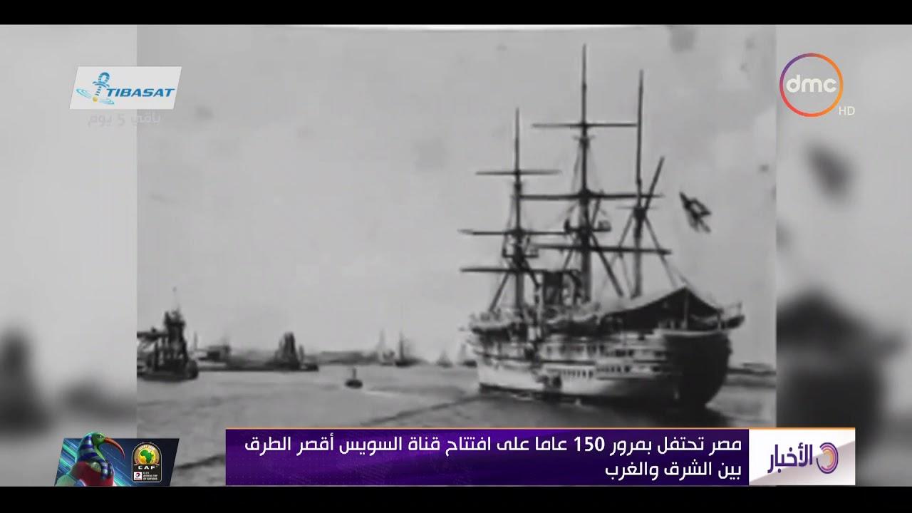 الأخبار - مصر تحتفل بمرور 150 عاما على افتتاح قناة السويس أقصر الطرق بين الشرق والغرب