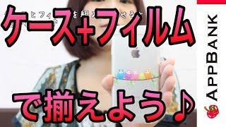 イラストが合わせられるアニマル柄iPhone 6ケース&保護フィルム