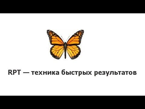 www.rpt.com.my - Александр Чаусов http://rpt-system.ru Друзья, недавно я познакомилась с техникой PRT (Papid Personal Transformation). Это очень круто :) Если у вас есть симп...