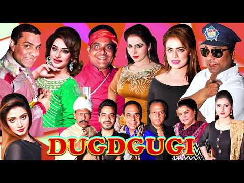Dugdugi Qaiser Piya With Tahir Anjum And Gulfaam Full New Stage Drama 2019
