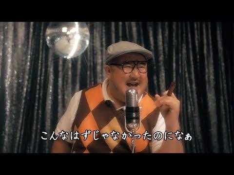芋洗坂係長オリジナルCD「ゴルフはつらいよ」