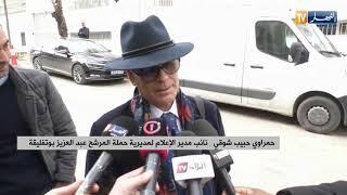 حمراوي حبيب شوقي :