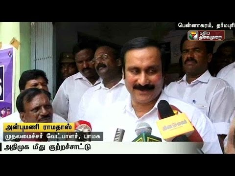 Election-Commissions-action-not-satisfactory-Anbumani