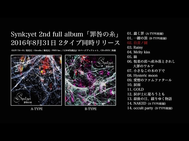 Synk;yet 2ndフルアルバム「罪咎の糸」2016年8月31日 2タイプ同時リリース!