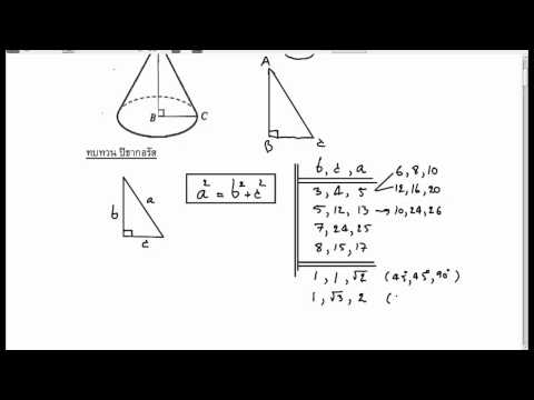 คณิตศาสตร์ - กรวย ตอน 1