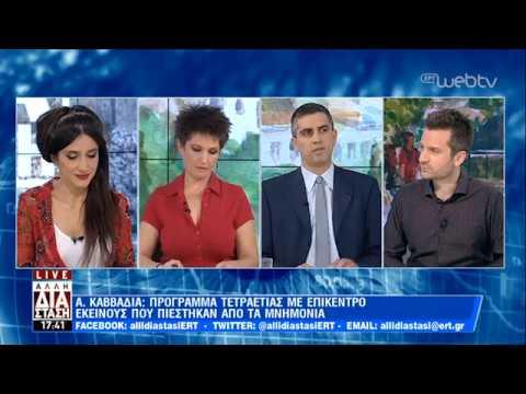 Το πολιτικό τραπέζι της Άλλης Διάστασης | 30/05/2019 | ΕΡΤ