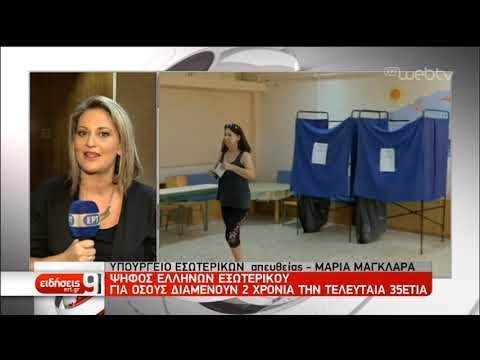 Σε συμφωνία κατέληξαν τα κόμματα για την ψήφο των αποδήμων | 22/10/2019 | ΕΡΤ