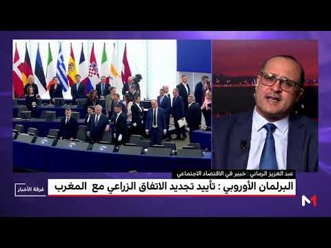 ماذا يعني توسيع الاتفاق الزراعي بين المغرب والاتحاد الاوروبي؟