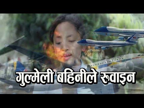 (विमान दुर्घटना  फेरि रुवायो गुल्मेली बैनिको गीतले : Plane crash Song Durga BK Gulmi - Duration: 5 minutes, 37 seconds.)