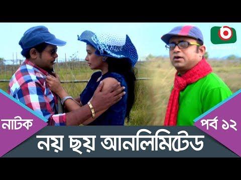 Bangla Comedy Natok | Noy Choy Unlimited | Ep - 12 | Shohiduzzaman Selim, Faruk, AKM Hasan, Badhon