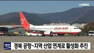 경북 공항-지역 산업 연계로 활성화 추진
