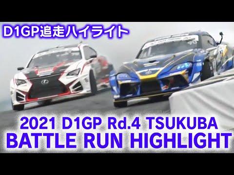 2021 D1GP Rd.4 TSUKUBA BATTLE RUN HIGHLIGHT / 追走ハイライト