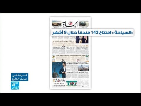 العرب اليوم - شاهد: افتتاح 143 فندقاً في السعودية خلال تسعة أشهر