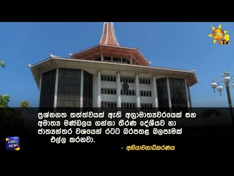 Court of Appeal issues an interim injunction on Prime Minister Mahinda Rajapaksa and his cabinet of ministers