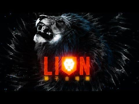 TEASER - 2016 夏天,獅子合唱團(LION) Coming soon