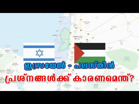 Israel Palestine Conflict - Reason and History (Malayalam)