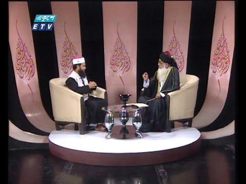 Islami Jiggasha || ইসলামী জিজ্ঞাসা || ব্যভিচার প্রতিরোধে ইসলাম || 09 October 2020 || ETV Religion