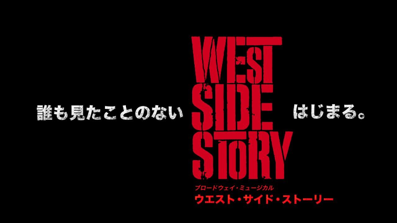 ブロードウェイ・ミュージカル「ウエスト・サイド・ストーリー」TVスポット
