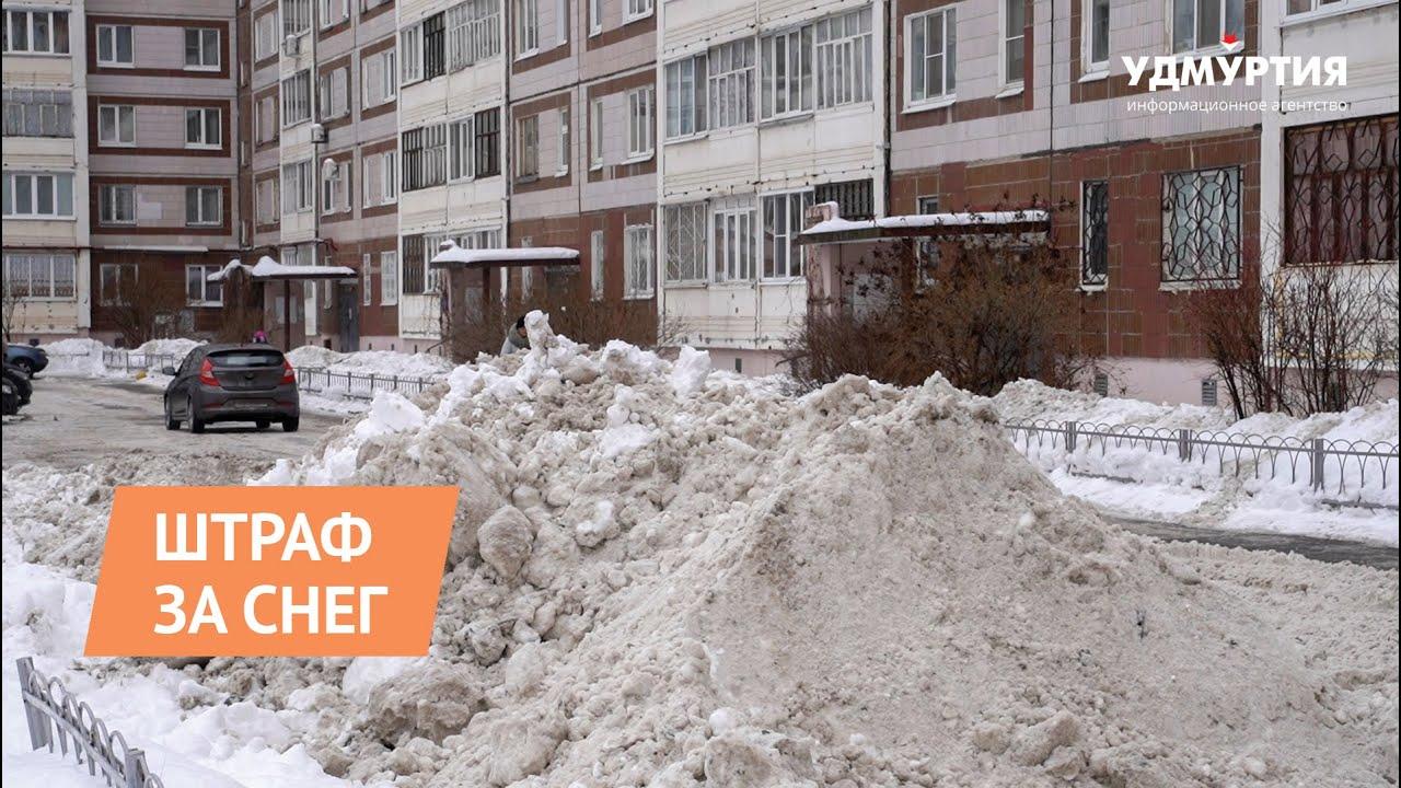 Куда жаловаться в Ижевске, если не убирают снег во дворе
