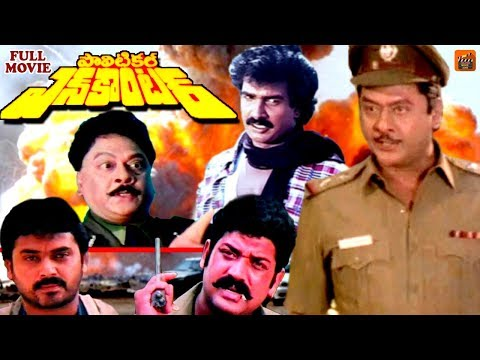 POLITICAL ENCOUNTER | TELUGU FULL MOVIE | ARUNPANDIAN | KRISHNAM RAJU | TELUGU CINEMA ZONE