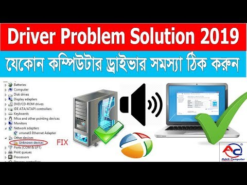 Any Computer Driver problem solution | DriverPack Solution 2019 | Bangla