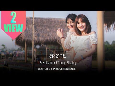 ละลาย - Fora Kwan x KT Long Flowing (Cover) I MVP GIRL BAND & Jaz Studio {4K}